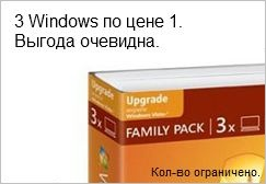 Windows 7 Family Pack на 3 компьютера